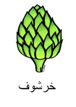 Artichoke Arabic