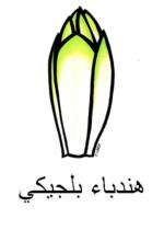 Belgian Endive Arabic