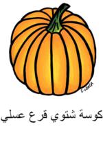 Pumpkin Arabic