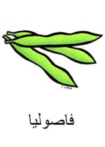 Snap Beans Arabic