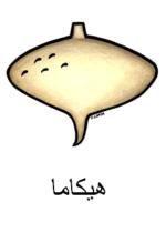 Jicama Arabic