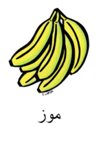 Banana Arabic