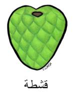 Cherimoya Arabic