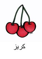 Cherry Arabic