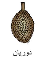 Durian Arabic