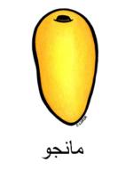 Mango Arabic