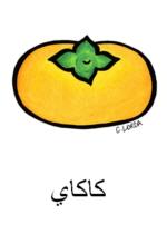 Persimmon Arabic