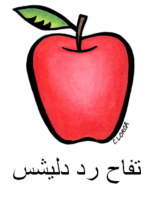 Red Delicious Arabic