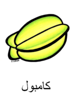 Starfruit Arabic
